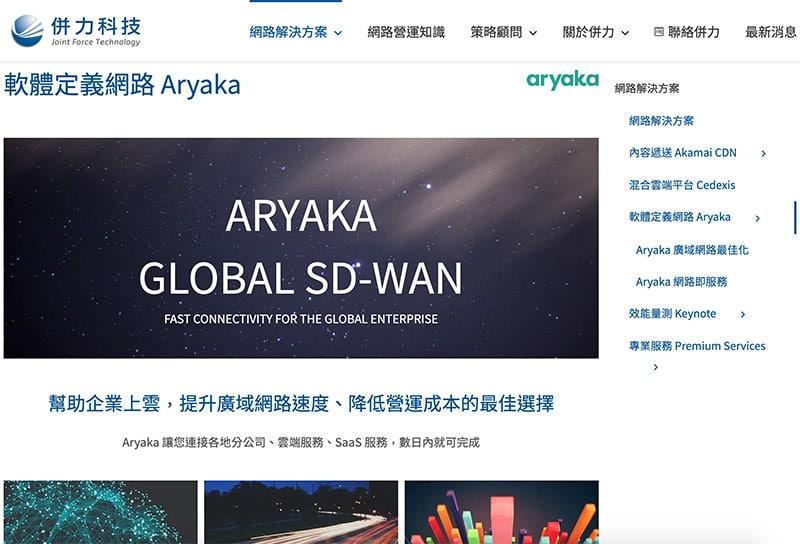 Aryaka SD-WAN solution 中文版說明網站